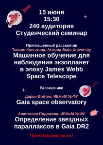 Астрономический семинар и журнальный клуб