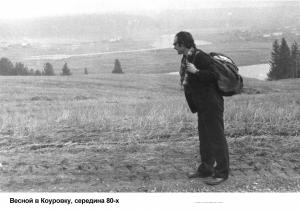 Памяти А. В. Локтина