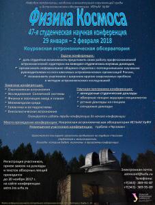 Рекламный постер Школы