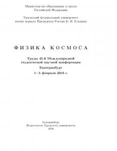 Труды ЗАШ 2016