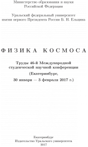 Труды ЗАШ 2017